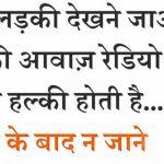 741+ Hindi Funny Jokes Chutkule Images Wallpaper Pics