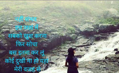 Hindi Inspirational Quotes hd images