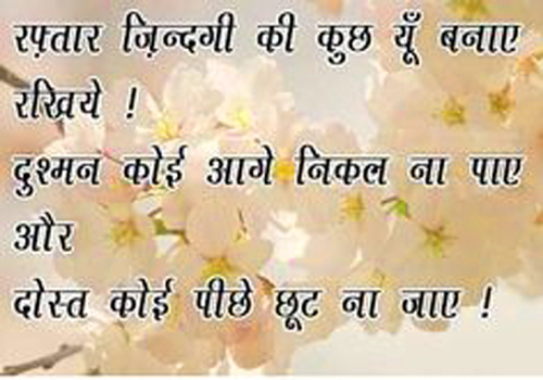 Hindi Inspirational Quotes hd pics