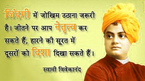 Hindi Inspirational Quotes hd photo download