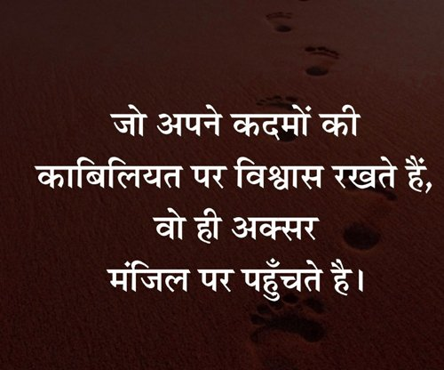 Best Hindi Inspirational Quotes hd wallpaper