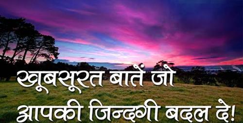 Hindi Inspirational Quotes Pics