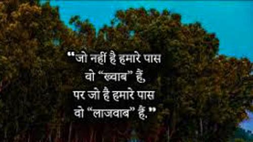 Hindi Inspirational Quotes hd images pics