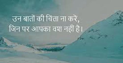 Hindi Inspirational Quotes hd image download