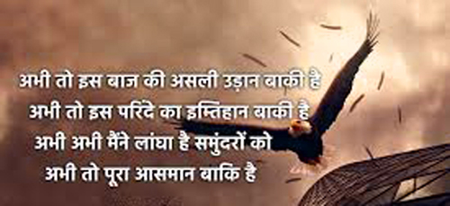 Hindi Inspirational Quotes hd wallpaper free download