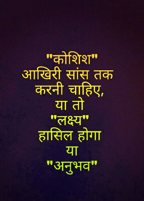 Hindi Inspirational Quotes hd pictures