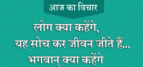Hindi Inspirational Quotes hd pics download