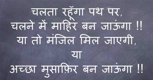 Hindi Inspirational Quotes hd images download