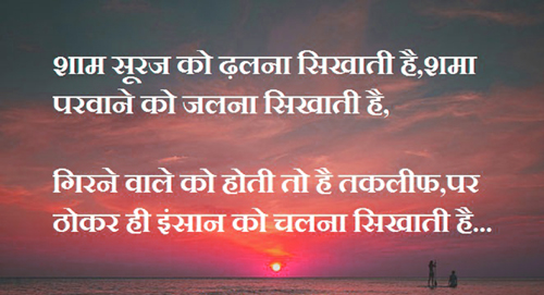 Hindi Inspirational Quotes hd images for dp