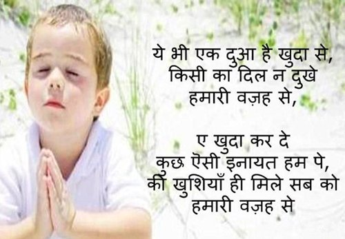 Hindi Inspirational Quotes hd images for Friends