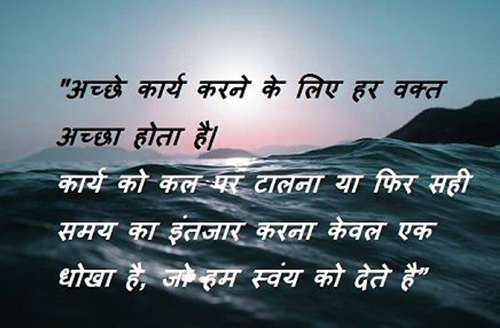 Hindi Inspirational Quotes hd photo