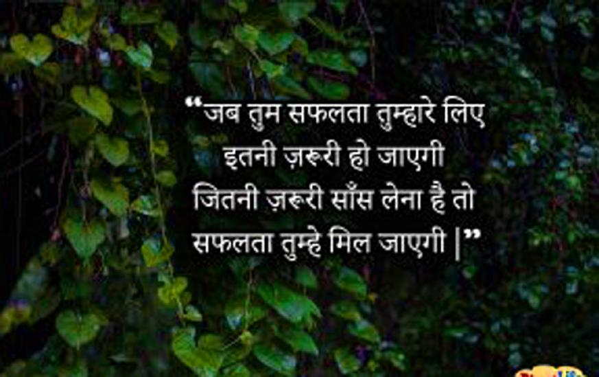 Hindi Inspirational Quotes hd photo free download