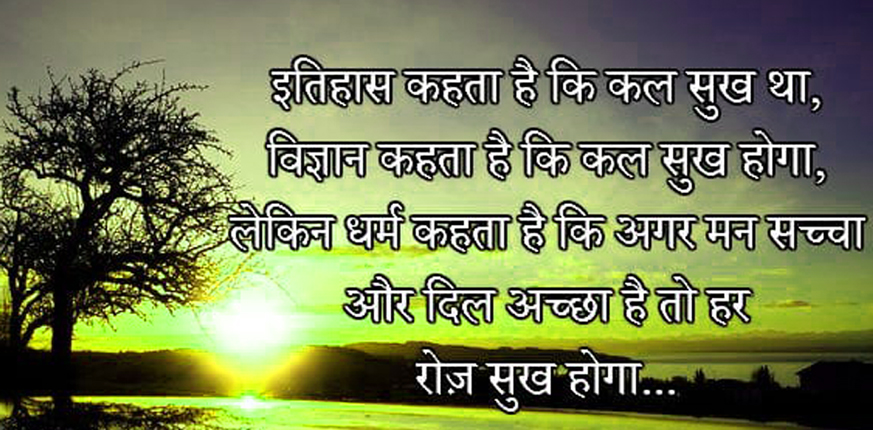 Hindi Inspirational Quotes hd images free download