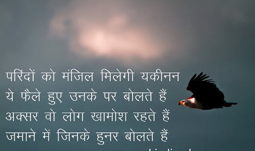 Best Hindi Inspirational Quotes hd images