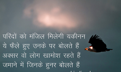 BestHindi Inspirational Quotes hd images