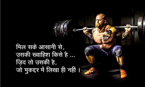 Hindi Inspirational Quotes hd images photo