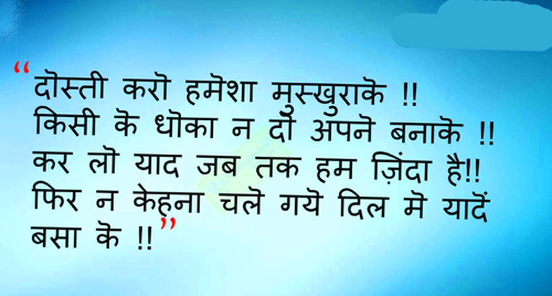 Hindi Inspirational Quotes hd images wallpaper