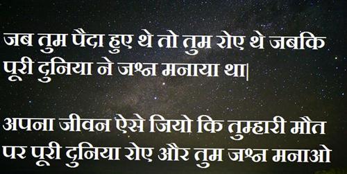 Hindi Inspirational Quotes hd pics photo download