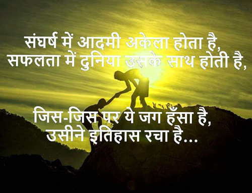 Hindi Inspirational Quotes hd photo for friends