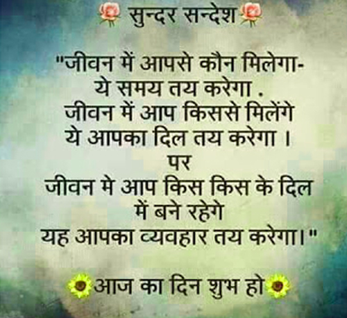 Hindi Inspirational Quotes hd wallpaper