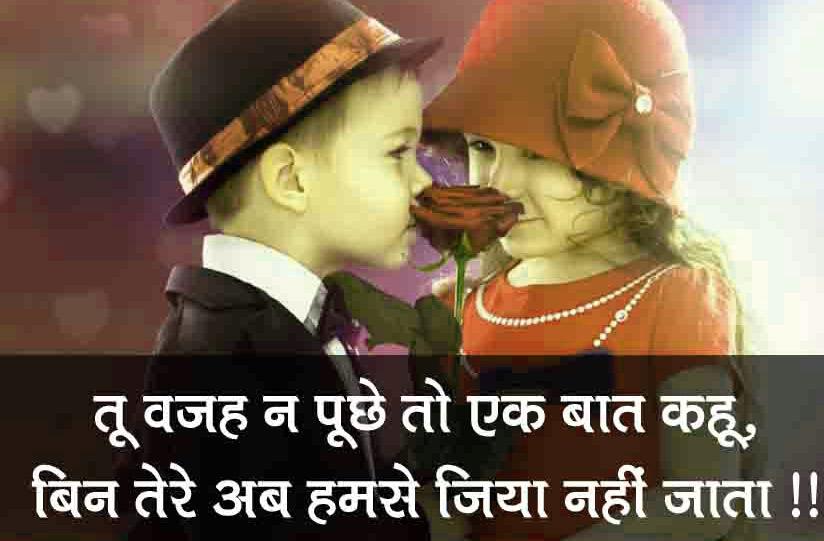 Hindi Love Status Images