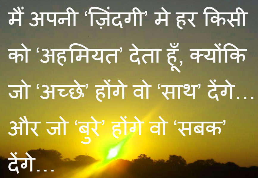 Hindi Shayari Images Photo Pics Download