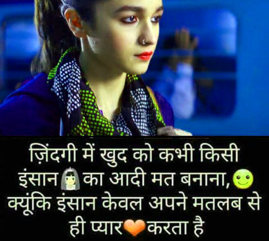 Hindi Shayari Images Wallpaper Pics for Whatsapp