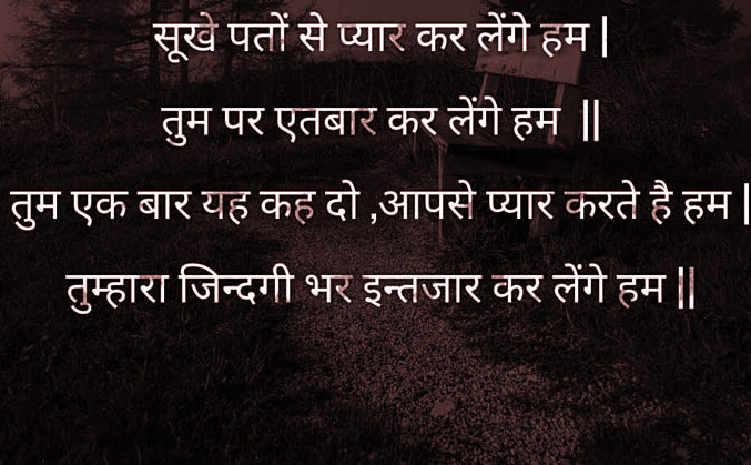Hindi Shayari Images Wallpaper pic Download