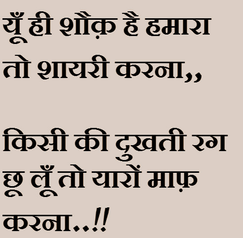 Hindi Shayari Images Pic for Facebook