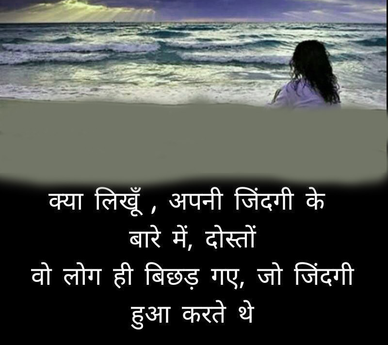 Hindi Shayari Images Wallpaper Pics Free Download