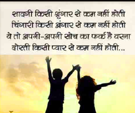 Hindi Shayari Images Photo pics Wallpaper Download