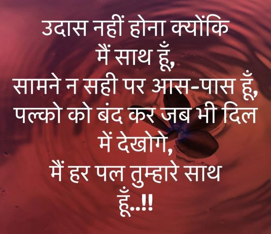 Hindi Shayari Images Photo Wallpaper Free Download