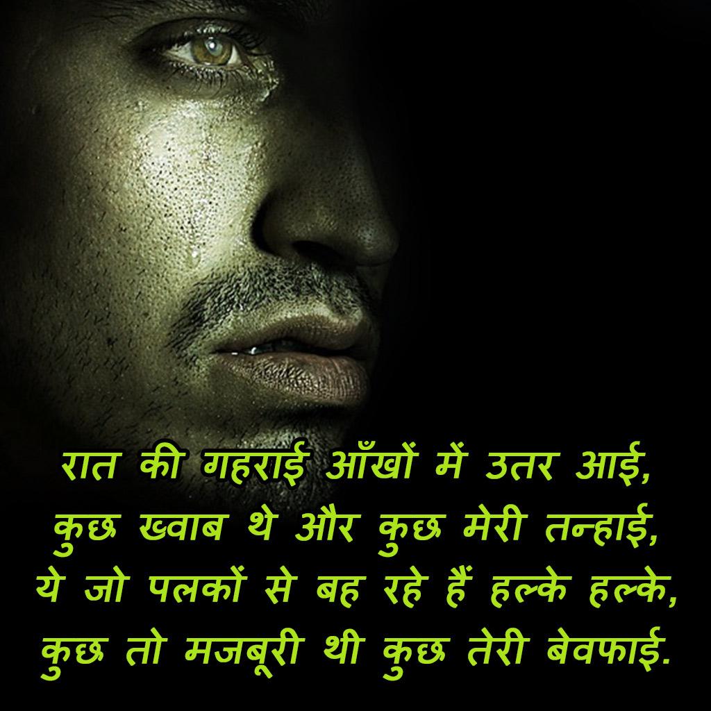Hindi Shayari Images Pics Wallpaper Pics Free