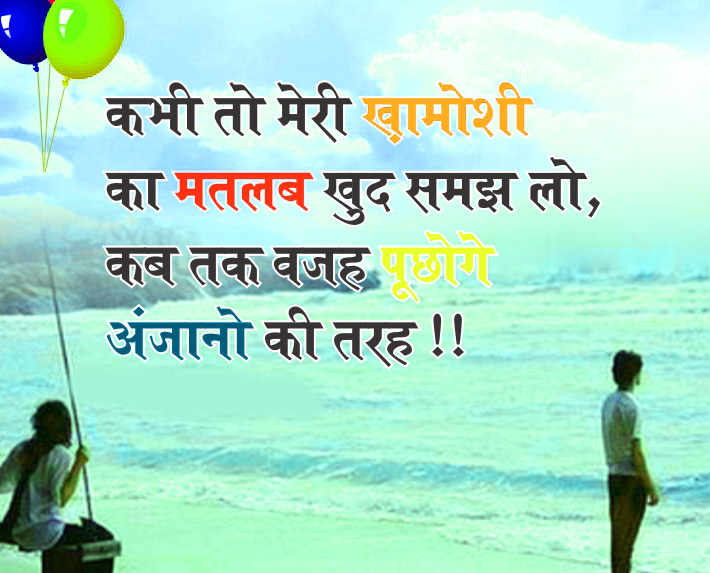 Hindi Shayari Images Wallpaper Pics Download