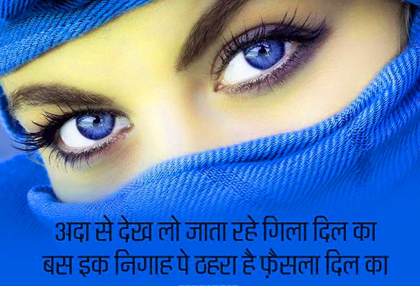 Hindi Shayari Images Photo pic Download In hd