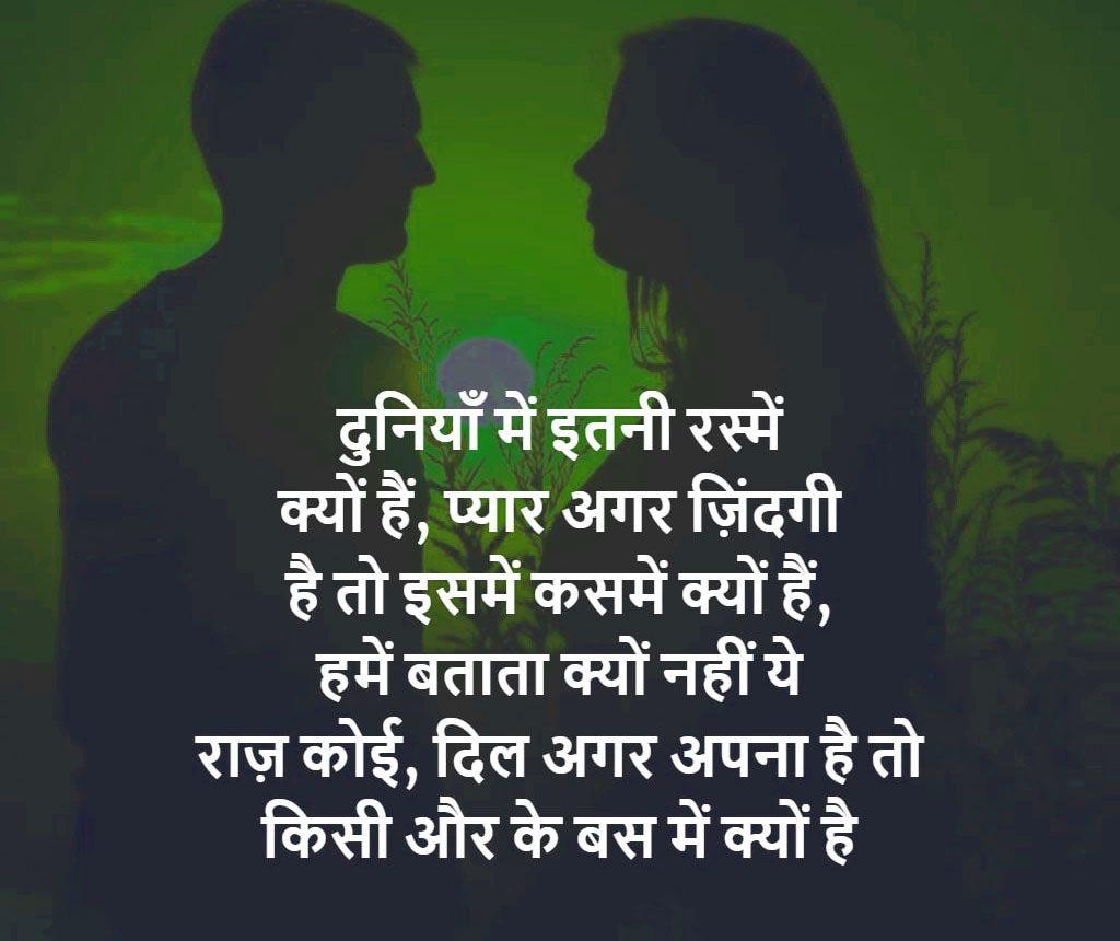 Hindi Shayari Images Wallpaper Pics Free Download