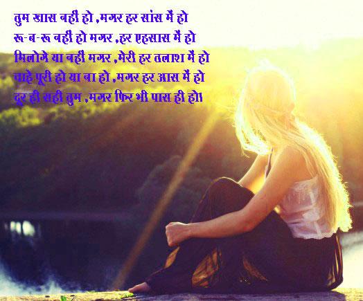 Hindi Shayari Images HD Download