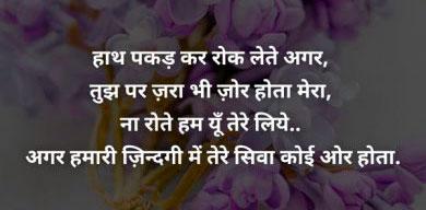Hindi Shayari Images Pics Download