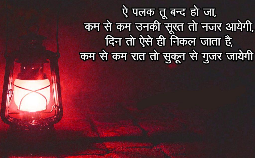 Hindi Shayari Images Photo Free Download