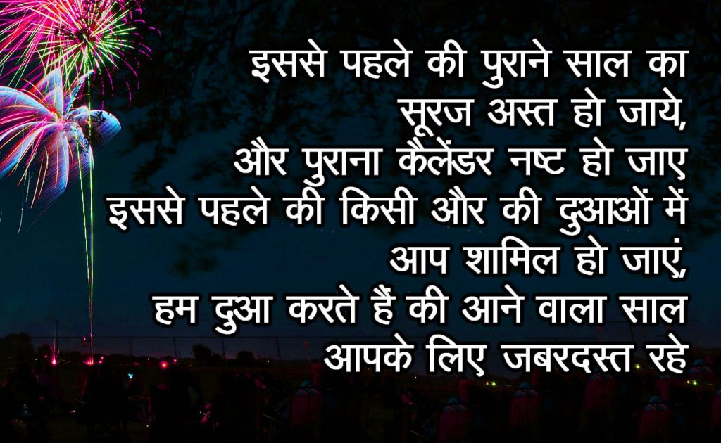 Hindi Shayari Images Pic Download