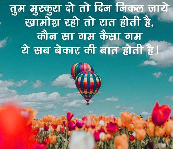 Hindi Shayari Images Photo HD Download