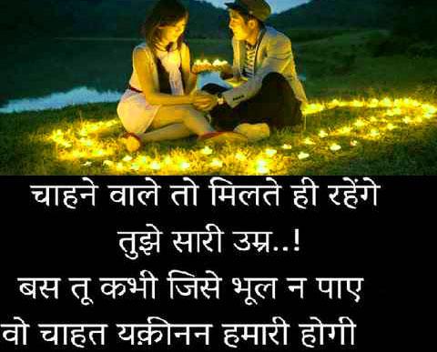 Hindi Shayari Images Photo Pics Dp