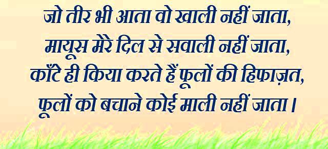 Hindi Shayari Images Photo for Facebook