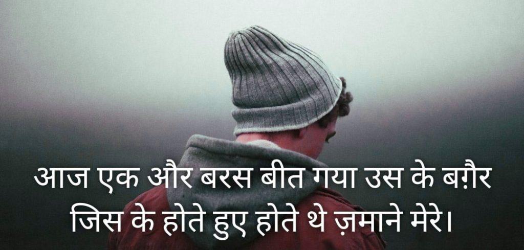 Hindi Shayari Images Wallpaper Pics Download