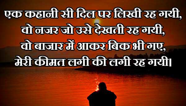 Hindi Shayari Images Pictures Wallpaper