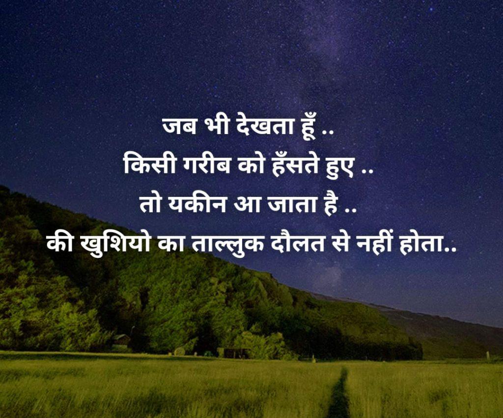 Hindi Shayari Images Pics Pictures Download