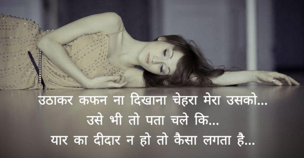 Hindi Shayari Images Wallpaper Pics for Whatsapp