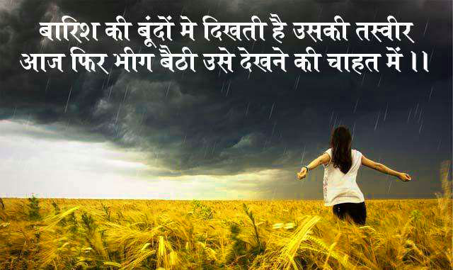 Hindi Shayari Images Pictures Free