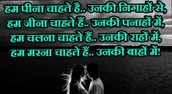 Hindi Shayari Images Wallpaper for Whatsapp