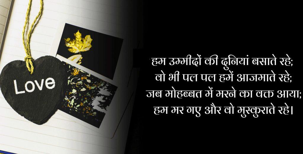 Hindi Shayari Images Photo Download